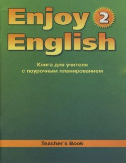 Книга для учителя Enjoy English 2 класс Биболетова
